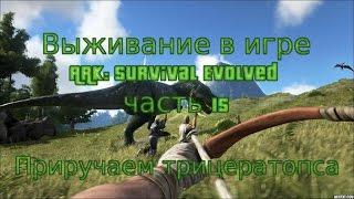 Выживание в игре ARK: Survival Evolved - 15 ( Приручаем трицератопса)