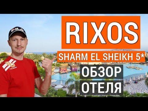 Rixos Sharm El Sheikh 5 обзор отеля. Отдых в Египте. Риксос Шарм эль шейх 5 Египет