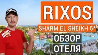Rixos Sharm El Sheikh 5* обзор отеля. Отдых в Египте. Риксос Шарм эль шейх 5* Египет