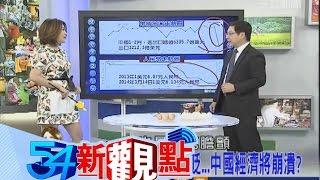 【54新觀點】鬼工廠林立、人民幣大貶 中國經濟將崩潰? 陳斐娟主持 三立新聞台