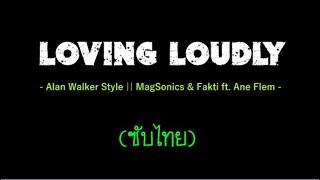 [ซับไทย] Alan Walker Style || MagSonics & Fakti ft. Ane Flem - Loving Loudly lyrics