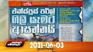 Paththaramenthuwa - (2021-06-03) | ITN Thumbnail