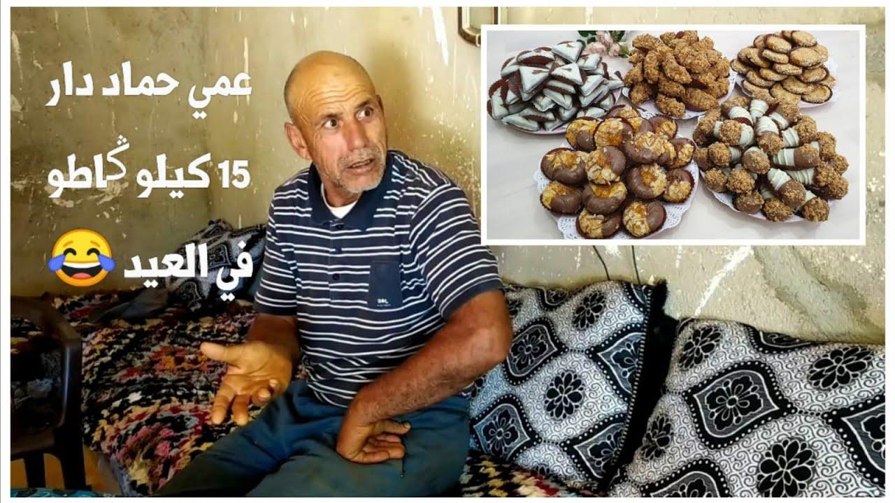 شوفو كيفاش عمي حماد فوت العيد الصغير🥳 دار 15 كيلو غير ديال الݣاطو 😆 شبعنا ديݣريات وطعام😂