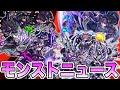 """モンストニュース[1/8]3DSに""""超絶零""""モンスター降臨!"""