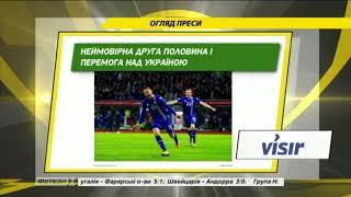 Обзор прессы после матча Исландия - Украина