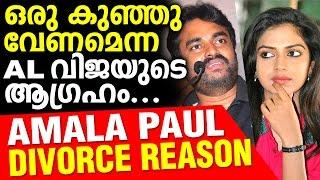 Amala Paul AL Vijay  - the actual reason for their divorce! - AL Vijay Reveals