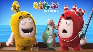 ЧУДДИКИ: На Помощь Крабику | Веселые мультфильмы для детей