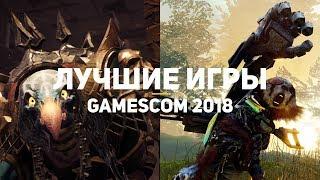 10 самых ожидаемых игр с Gamescom 2018, которых не было на E3