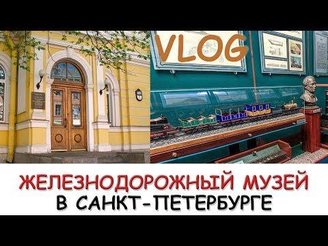 Vlog: Железнодорожный музей Санкт Петербург и прогулка по СПб