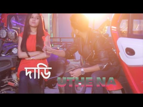 DARI UTHE NA - ( MUSIC VIDEO ) TAWHID AFRIDI | Prottoy khan