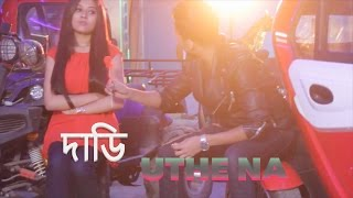 bangla new music video 2017   দ ড uthe na   dari uthe na   tawhid afridi   prottoy khan