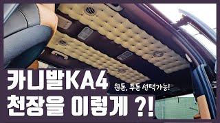 카니발KA4 실내 인테리어 효과 만점인 천장엠보싱 (투…