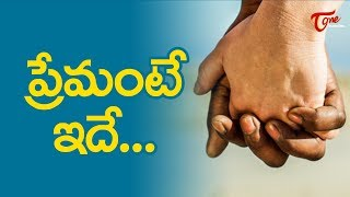 What Is True Love? | Valentine's Day Special | TeluguOne