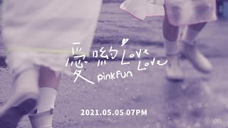 PINK FUN《愛喲 LOVE LOVE》MV Teaser - 倒數 1 天
