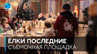 #НаСъёмкахФильма: «Ёлки последние»