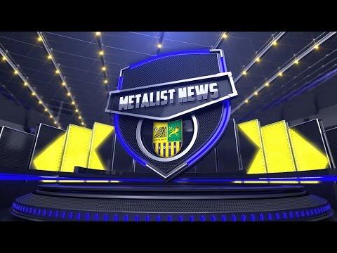 Metalist NEWS 05.08.2015из YouTube · Длительность: 4 мин12 с