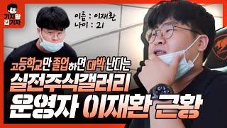 '박호두 주니어' 실전주식투자 갤러리 이재환 근황