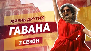 "Куба | Жизнь в комуналке | «Жизнь других» | ENG | Havana - Cuba | ""The Life of Others"" 