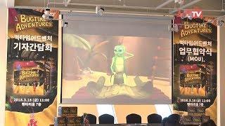 영어 성경 애니메이션 대작 '벅타임 어드벤처' 리패키지 출시