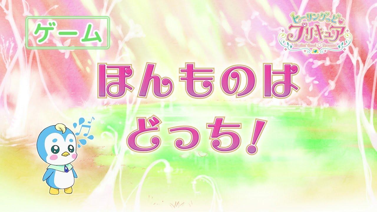 ヒーリングっど♥プリキュアゲーム#18