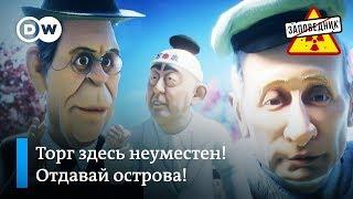 """Россия в очередной раз не передает Японии Курильские острова. – """"Заповедник"""", выпуск 59, сюжет 1"""