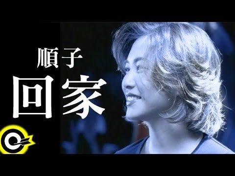 順子 Shunza【回家 Go home】Official Music Video