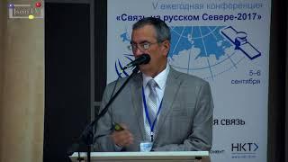 видео Конференция «Русский Север-2017. Опыт изучения и сохранения историко-культурного и природного наследия»