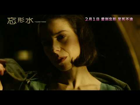 忘形水 (The Shape of Water)電影預告