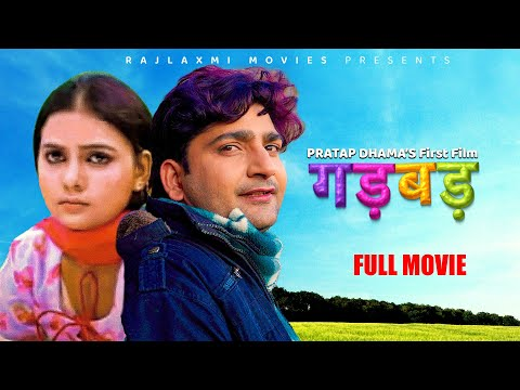 dhakad chora full movie free