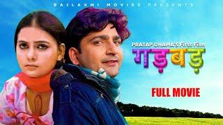 GADBAD गड़बड़ full haryanvi film Uttar kumar, Pratap kumar, Suman negi