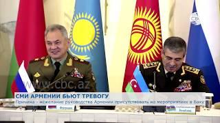 Армянские СМИ недовольны неучастием руководства страны в крупных международных мероприятиях в Баку