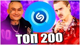 ТОП 200 ПЕСЕН SHAZAM 2020 | ИХ ИЩУТ ВСЕ В SHAZAM | ЛУЧШИЕ ПЕСНИ ШАЗАМ | ПОПУЛЯРНЫЕ ХИТЫ 2020