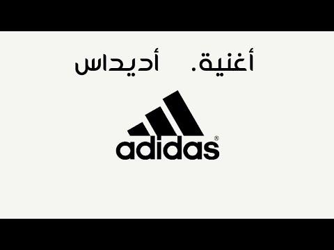 b1fc38bba أغنية أديداس روعة هيسيترية 2019.....😎😍😘لايفوتك - YouTube
