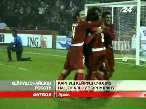 Карлуш Кейруш очолив національну збірну Ірану