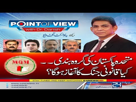 Point Of View | 13 February 2018 | 24 News HD