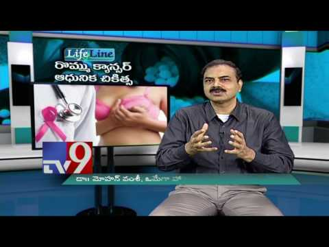 Breast Cancer - Latest Treatment - Life Line - TV9