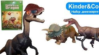 Набор из 3 фигурок динозавров  - обзор игрушек Kinder&Co