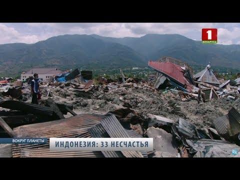 Смертоносное землетрясение в Индонезии. Вокруг планеты
