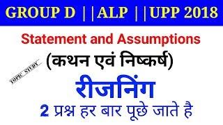 Railway, UPP रीजनिंग new chapter जरूर देखलेना // statement and assumption  in Hindi//