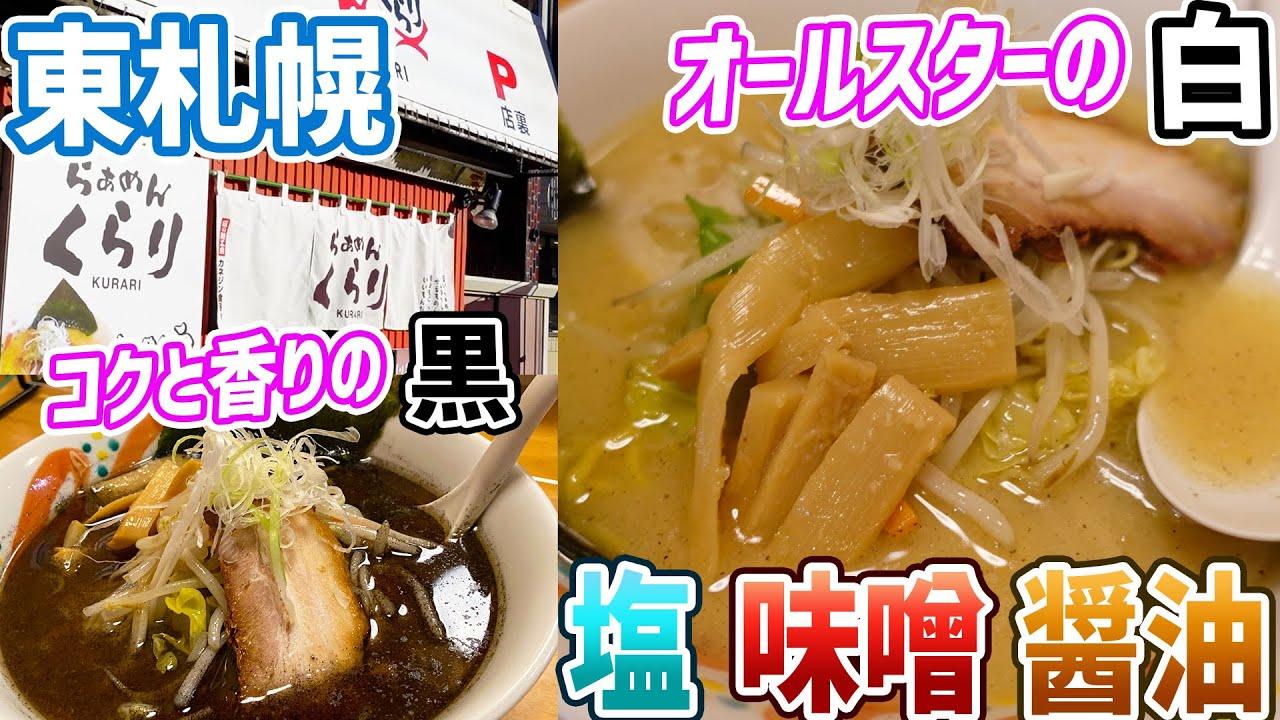 札幌白石区にある味噌・醤油・塩がすべて1杯入ったラーメン/らぁめんくらり【北海道札幌グルメ】ramen japan