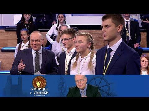 Умницы и умники. Выпуск от 26.01.2019