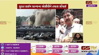 સુરતની ગોઝારી ઘટના બાદ આ વ્યક્તિએ જવાબદારોને ફાંસી આપવાની વાત કહી દીધી | Gstv Gujarati News