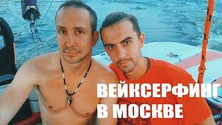 Смотреть видео ВЕЙКСЕРФИНГ В МОСКВЕ  С ДАНКО И DJ МАША СИЛУЯНОВА онлайн