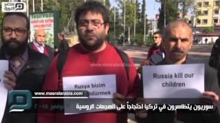 مصر العربية | سوريون يتظاهرون في تركيا احتجاجاً على الهجمات الروسية