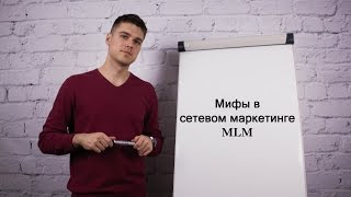 видео 10 видов лжи в сетевом маркетинге (MLM)