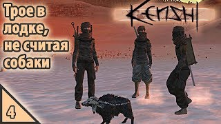 Kenshi Трое в лодке, не считая собаки #4