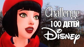 NS СТРИМ the Sims 4 Challenge 100 ДЕТЕЙ Disney БЕЛОСНЕЖКА
