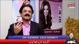 Apsara Beauty Clinic ( Healty & Beauty Tips By Dr Rizwan ) Part 01