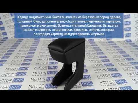 Подлокотник-бокс ARM на Лада Гранта 2   MotoRRing.ru