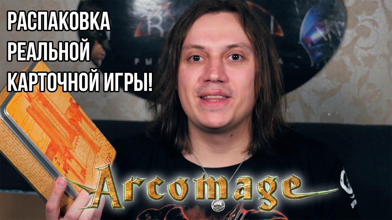 Распаковка карточной игры Аркомаг.